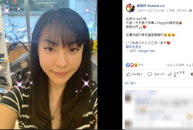 キョンシーの「テンテン」は今 / 2019年 映画『コンフィデンスマンJP』に意外な役割で参加! 絶世の美少女の面影を残した台湾美人シャドウ・リュウさん(41)