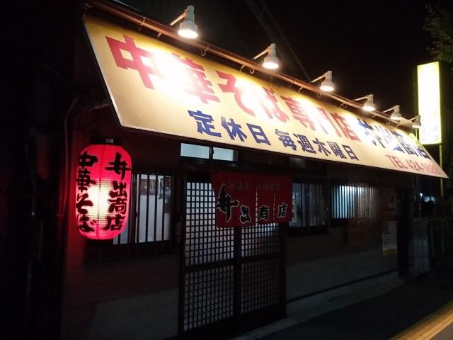 和歌山ラーメンの最高峰・井出商店へ…飾らない「等身大の美味しさ」に名店の真髄を見た