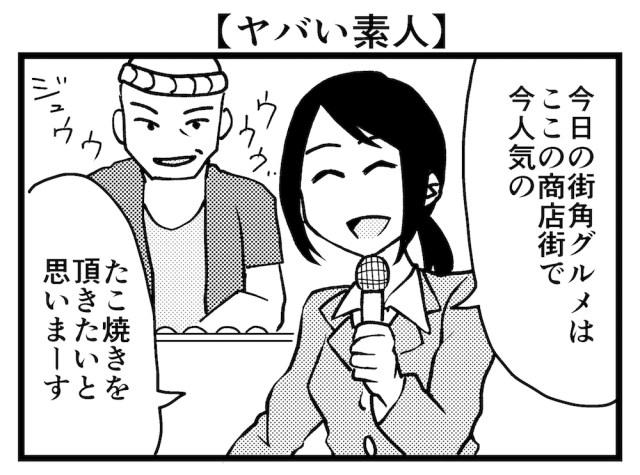 【4コマ】第51回「ヤバい素人」脳内ポートフォリオ