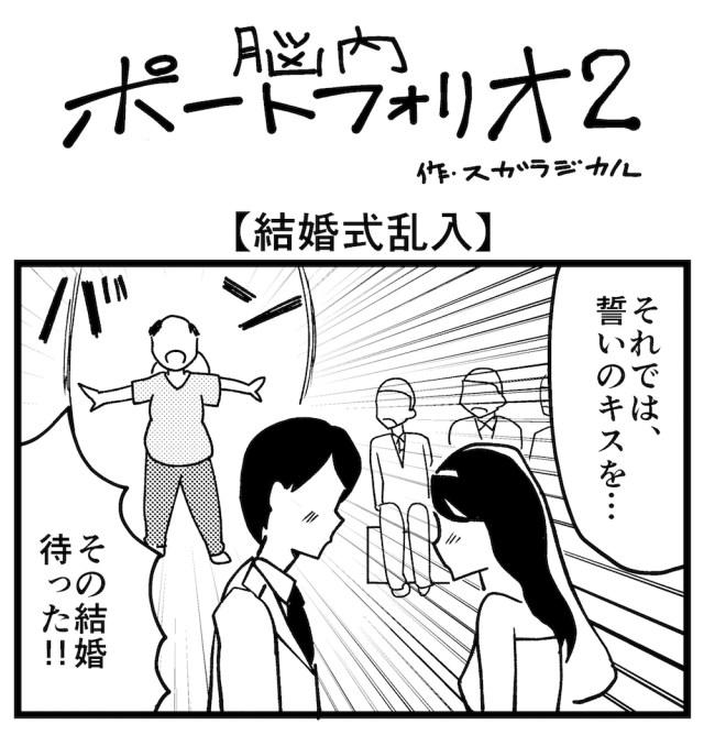 【4コマ】第53回「結婚式乱入」脳内ポートフォリオ