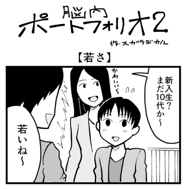 【4コマ】第55回「若さ」脳内ポートフォリオ
