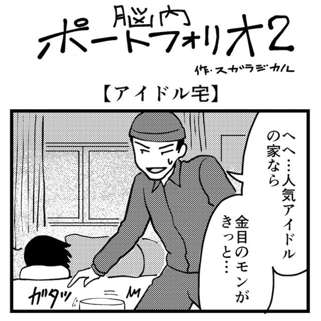 【4コマ】第56回「アイドル宅」脳内ポートフォリオ