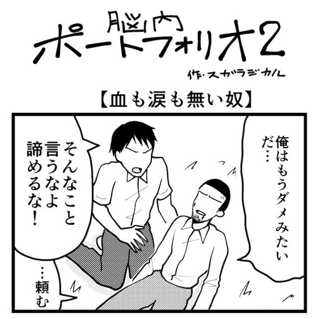 【4コマ】第57回「血も涙も無い奴」脳内ポートフォリオ