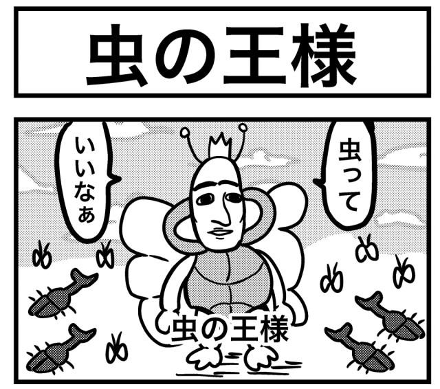 【4コマ】第66回「虫の王様」ごりまつのわんぱく4コマ劇場