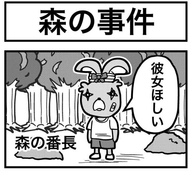 【4コマ】第67回「森の事件」ごりまつのわんぱく4コマ劇場