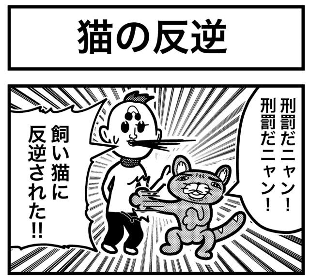 【4コマ】第68回「猫の反逆」ごりまつのわんぱく4コマ劇場