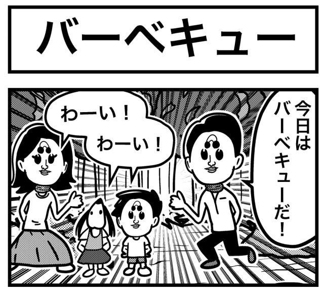 【4コマ】第70回「バーベキュー」ごりまつのわんぱく4コマ劇場