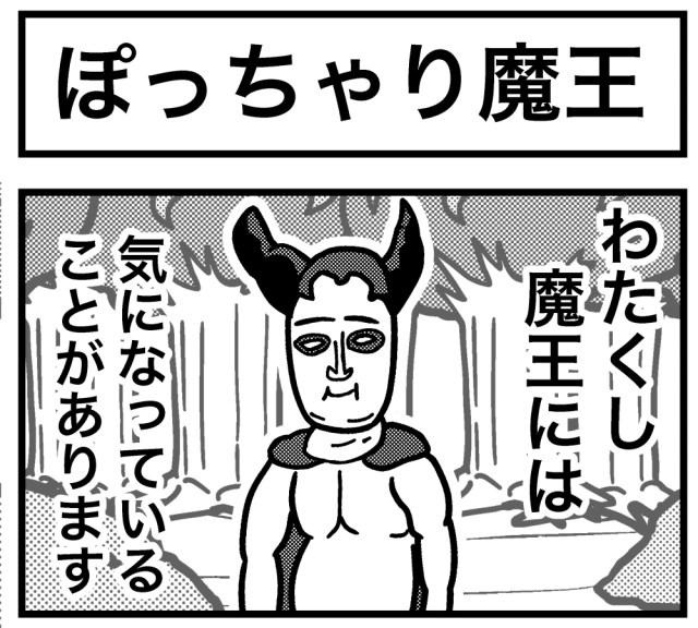 【4コマ】第71回「ぽっちゃり魔王」ごりまつのわんぱく4コマ劇場