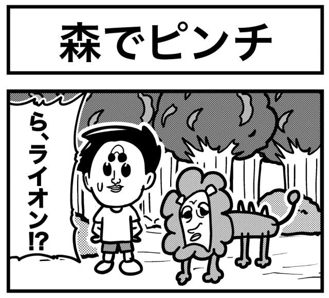 【4コマ】第72回「森でピンチ」ごりまつのわんぱく4コマ劇場