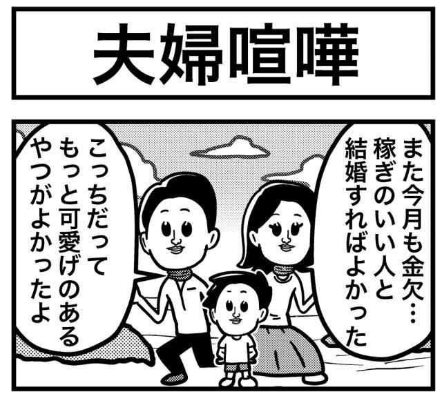 【4コマ】第73回「夫婦喧嘩」ごりまつのわんぱく4コマ劇場