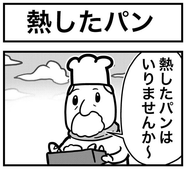 【4コマ】第77回「熱したパン」ごりまつのわんぱく4コマ劇場