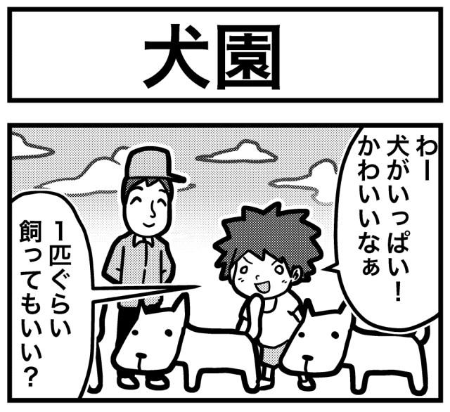 【4コマ】第78回「犬園」ごりまつのわんぱく4コマ劇場