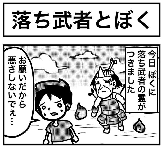 【4コマ】第81回「落ち武者とぼく」ごりまつのわんぱく4コマ劇場