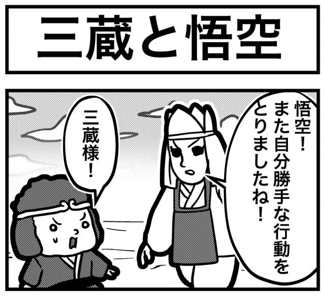 【4コマ】第82回「三蔵と悟空」ごりまつのわんぱく4コマ劇場