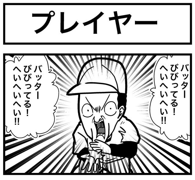 【4コマ】第84回「プレイヤー」ごりまつのわんぱく4コマ劇場