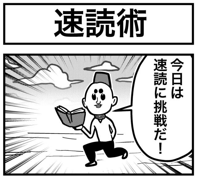 【4コマ】第85回「速読術」ごりまつのわんぱく4コマ劇場