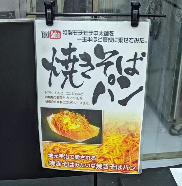 京都発「麦わらぼうし」の焼きそばパンがおかしい! パンが容器のなかで行方不明になってる!!
