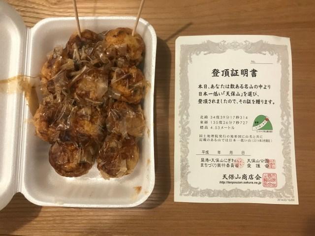 【大阪】知ってた? 日本で2番目に低い山『天保山』で登頂証明書をもらえるぞ!…とか言って笑われないか不安になったので大阪人に相談してみた / 標高4.53m