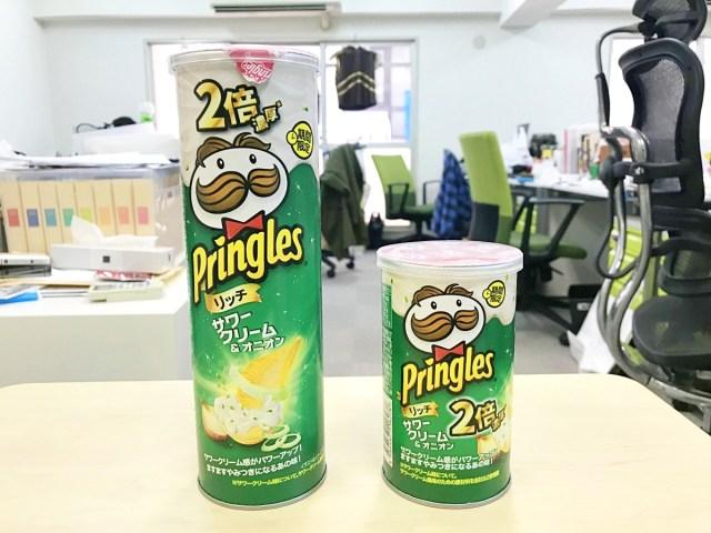 【喝】2倍濃厚になったというプリングルズ「リッチサワークリーム&オニオン」を食べてみた感想 → 20倍になって出直してこい!