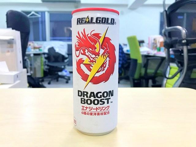【想定外】リアルゴールドのエナジードリンク「ドラゴンブースト」が本気でウマい! レッドブルもワンパンで倒せるレベル