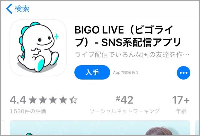 ライブ配信アプリ『BIGO LIVE』で見る海外の配信者が面白い! 時間を忘れて見続けてしまうから要注意だ!!