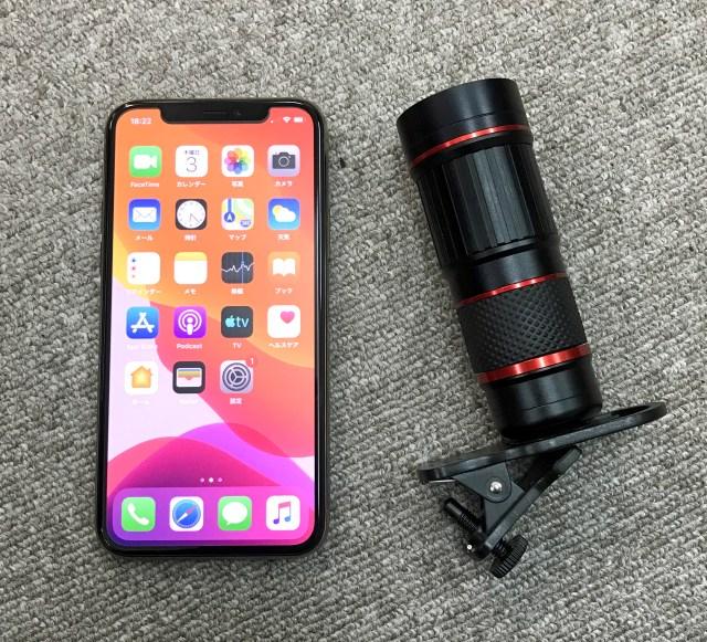 【検証】iPhone11Pro(2倍望遠レンズ)に18倍のクリップレンズを付けて撮影したら、予想外の画が撮れた!