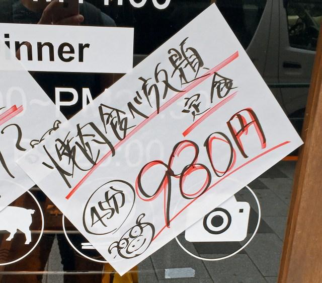 焼肉食べ放題45分980円! 新宿御苑「今日、豚の気分なんです」のランチがお得!! 立ち食いステーキに飽きたらオススメ