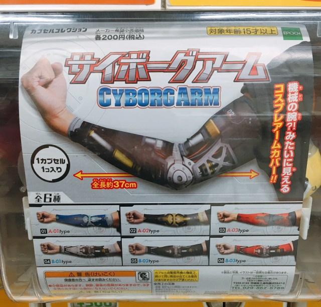 ネットで話題になったカプセルトイ『サイバーアーム』をついに発見した! できればサイズ違いも売ってくれ~ッ!!