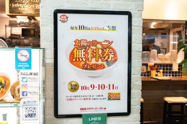 太陽のトマト麺でラーメンを1杯食べたら「太陽のラーメン無料券」が貰える → 壮大なミスを犯してトマト麺を食べられずに終了