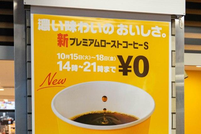 マックでコーヒー「0円」キャンペーン再び → 軽い気持ちで飲みに行ったらタダでは済まなかった