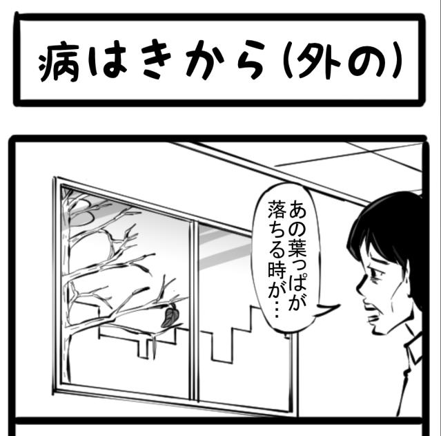 【闘病】現代の病!体を蝕む空気! 四コマサボタージュ第21回「病はきから(外の)」