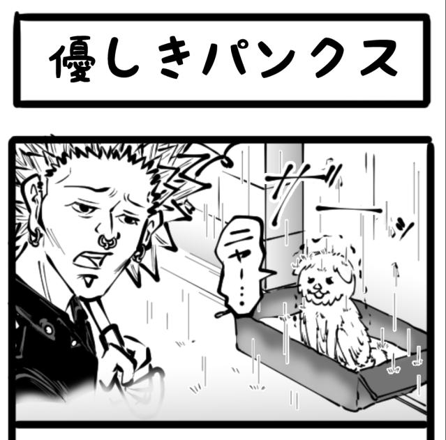 【優しさの毒】いたいけなネコにむけられた悪意なき鋭鋲! 四コマサボタージュ第24回「優しきパンクス」