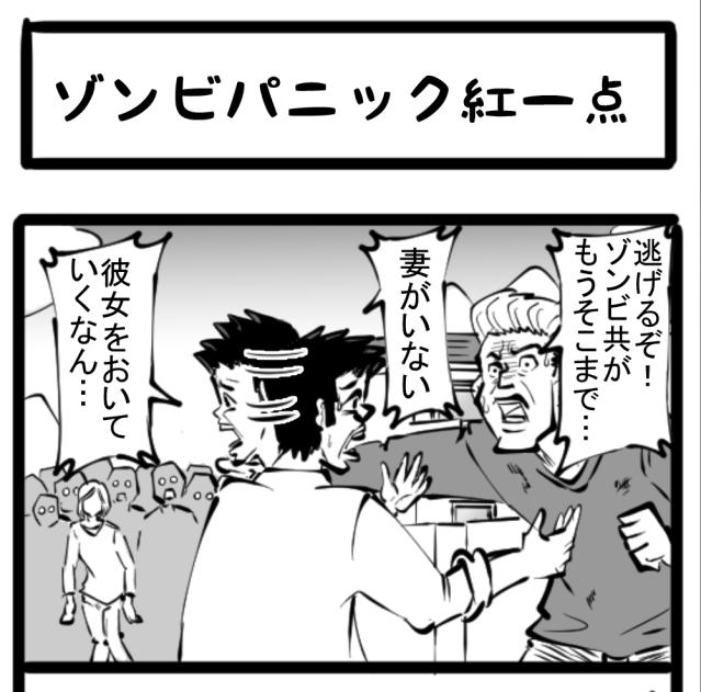 【オブザデッド】人類と魚類の終焉物語 四コマサボタージュ第20回「ゾンビパニック紅一点」