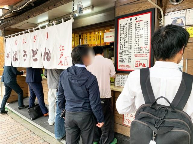 駅から離れた立ち食いそば屋に密かに行列! 高円寺『江戸丸』が人を惹きつけるワケ / 立ち食いそば放浪記:第181回