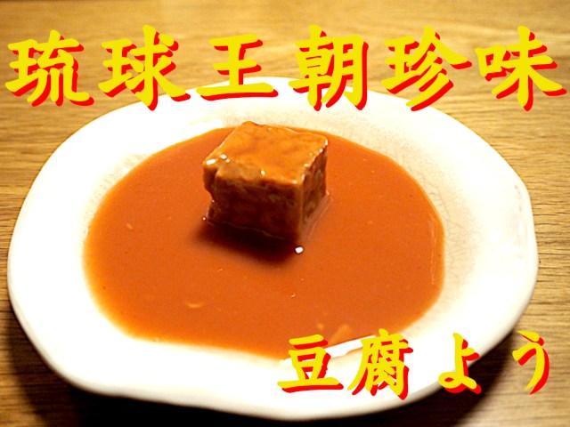琉球王朝珍味でプチパニック! 真っ赤な「豆腐よう」を食べてみたら『ある食材』と激似だった!