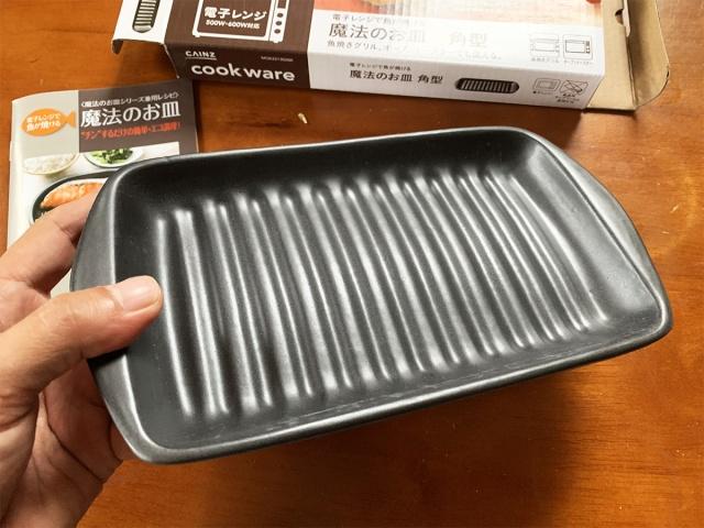 電子レンジで魚が焼ける「魔法のお皿」が便利すぎて手放せない! ウマいしラクだし失敗しない!!