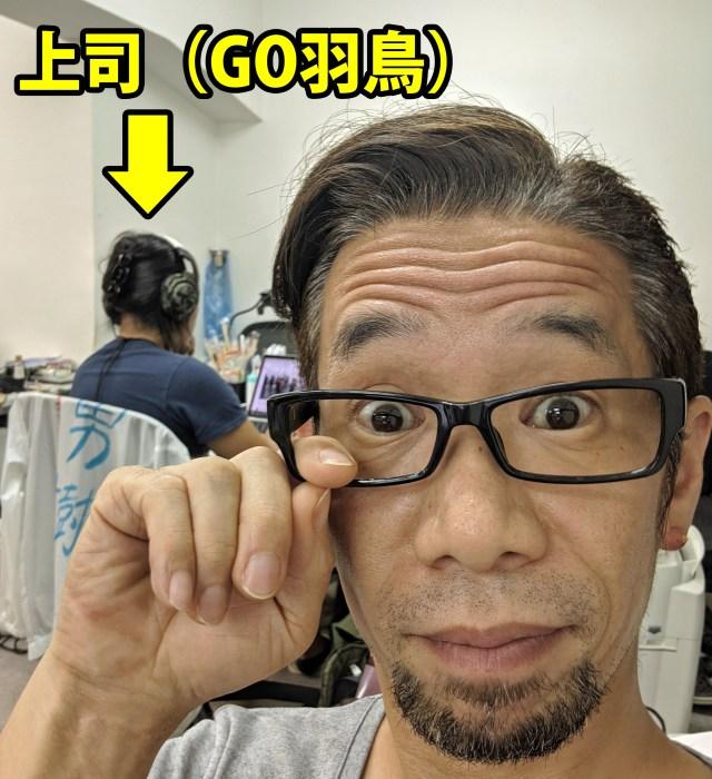 """【検証】有給明けの上司は、部下が """"レンズのないメガネ"""" をかけていても気づかないんじゃないか?"""