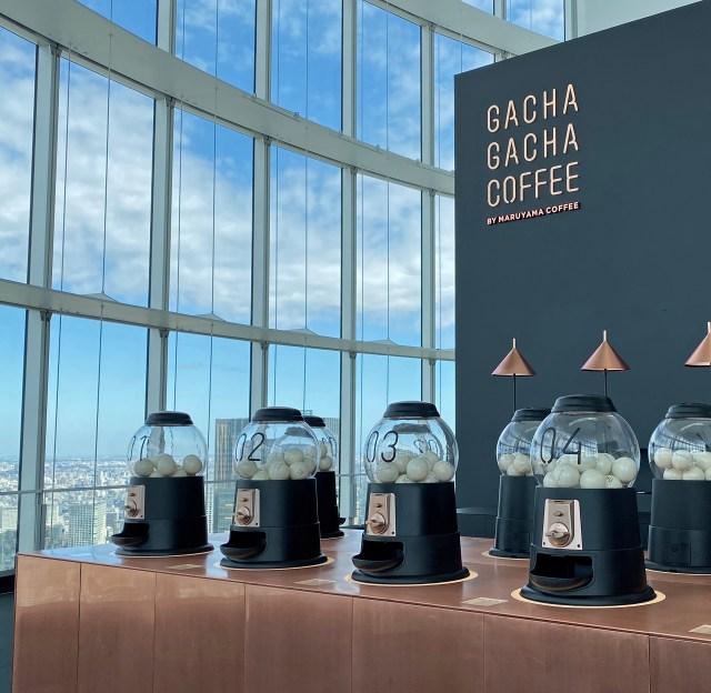 東京・六本木ヒルズの『ガチャガチャコーヒー』が最高に贅沢! ただし500円のコーヒーのために1800円払わなければ……