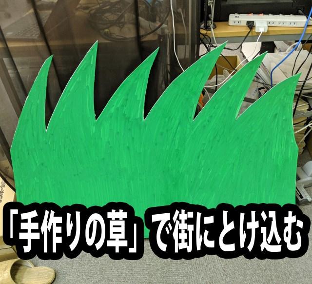 【検証】学芸会の舞台でおなじみの「手作りの草」で、街にとけ込めるか確かめてみた! (画像クイズ付き)