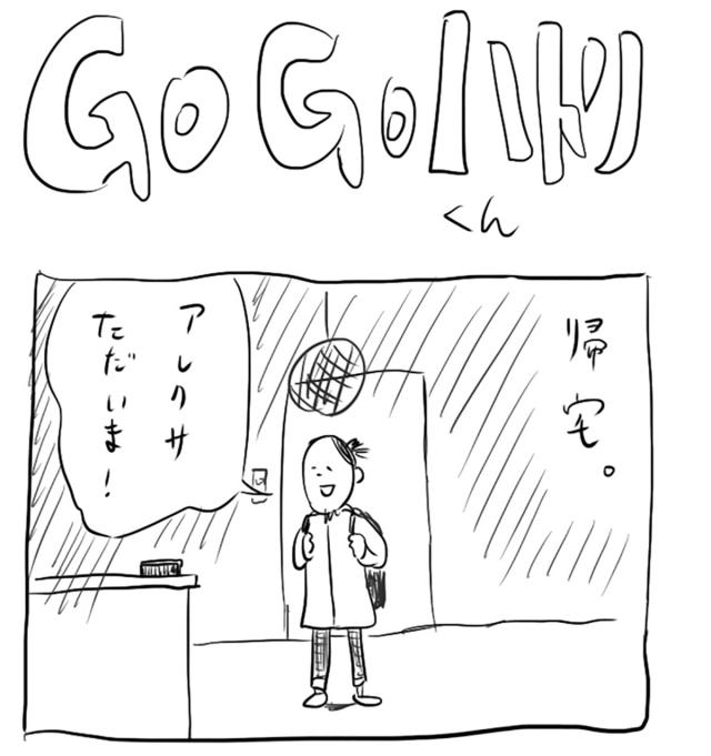 【代打4コマ】第35回「アレクサがグレた」GOGOハトリくん