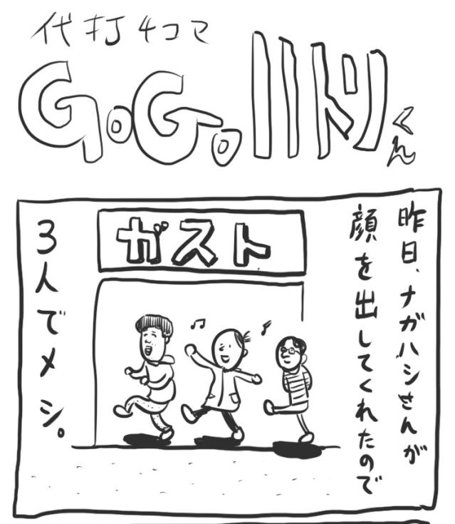 【代打4コマ】第36回「かっこつけちゃった」GOGOハトリくん