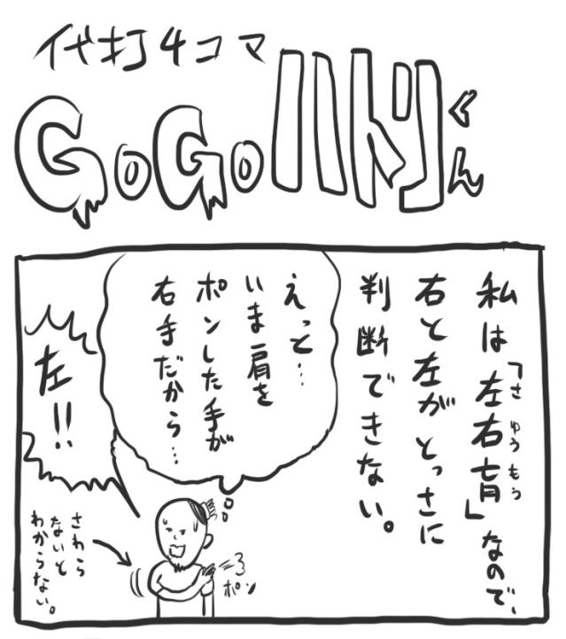 【代打4コマ】第37回「左右盲が眼科に行くとこうなる」GOGOハトリくん
