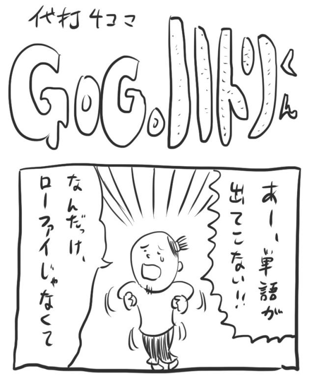 【代打4コマ】第39回「なかなか出てこない単語」GOGOハトリくん
