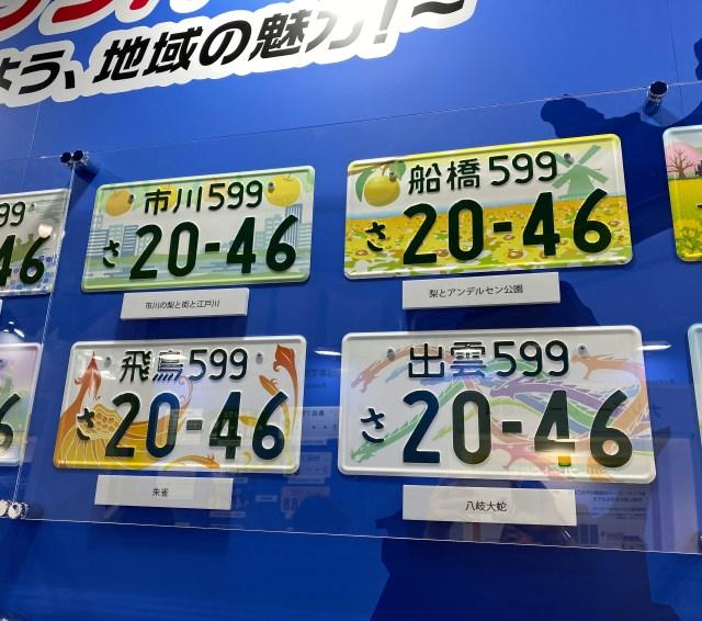 【東京モーターショー2019】ナンバープレート展の「飛鳥」と「出雲」のナンバーが猛烈にカッコイイ!  伝説の動物を使うなんてズルいッ!!