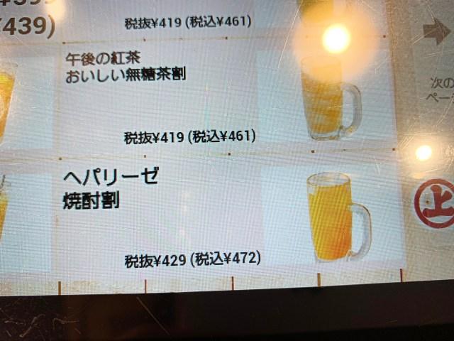 【盲点】磯丸水産が天才的な飲み物を発明してしまう