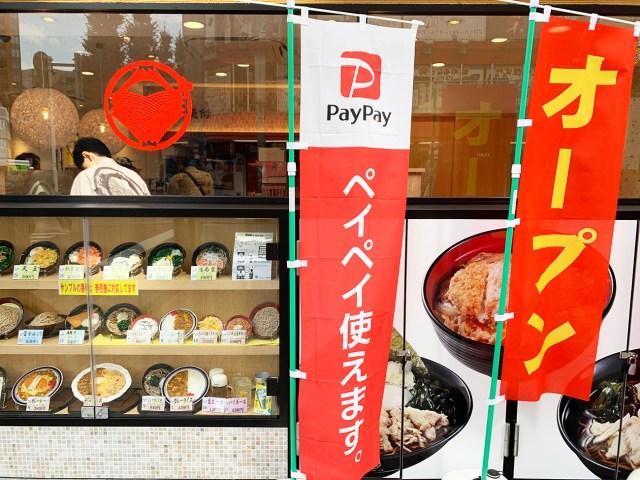 富士そばがQRコード決済を導入! PayPayで立ち食いそばを食べてみた!! 立ち食いそば放浪記:第179回