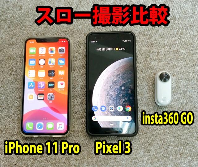 【比較検証】iPhone11 Pro・Pixel3・insta360 GOのスロー撮影を比べてみた