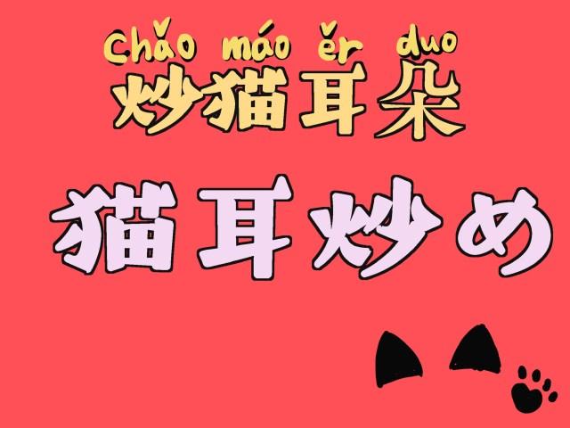 """【レシピあり】北京で「猫耳」を食べてきた! """"猫耳炒め"""" こと「炒猫耳朵(ちゃおまおあーるどぅお)」の正体 / 沢井メグのリアル中華:第17回"""