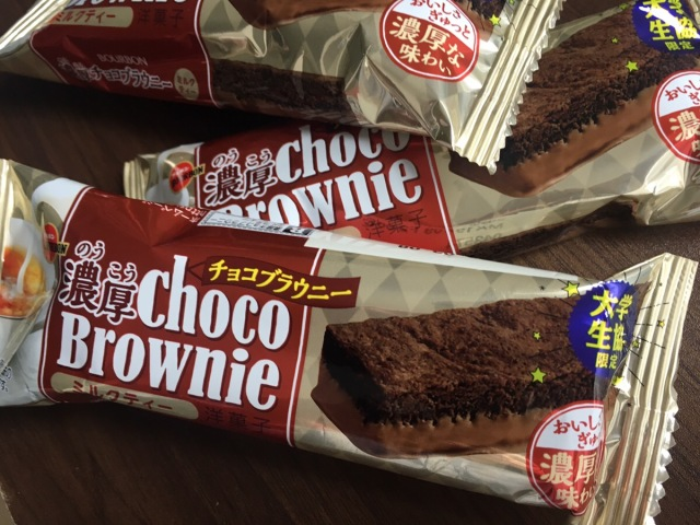 【激レア】ブルボン『濃厚チョコブラウニー ミルクティー』に出会ったことはある? 95円でラム酒ミルクティーのようなリッチな味 / 大学生協限定だよ!