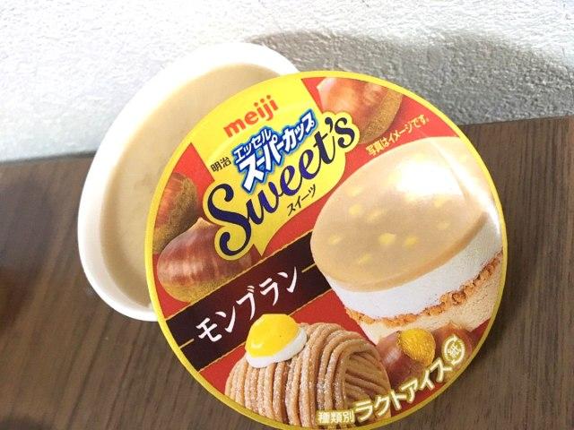 【買いだめ推奨】明治スーパーカップ新作「モンブラン」がアイスの概念をブチ壊すウマさ! アイスなのに主成分が栗ソースでマロン感がハンパない!!